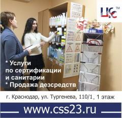 Купите дезсредства в Краснодаре! 100% гарантия лучшей цены и полного ассортимента