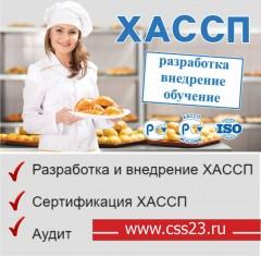 Система ХАССП обязательна в общественном питании и пищевой промышленности!