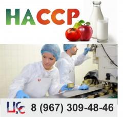 Зачем нужна сертификация ХАССП или HACCP?