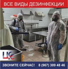 Закажите дезинфекционную обработку в Вашей организации в Центре по санитарии.