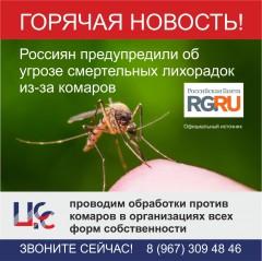 Закажите обработку от комаров в Вашей организации сегодня!! Важно!