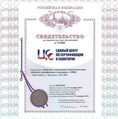ЦСС - Единый центр по сертификации и санитарии - зарегистрированный товарный знак!