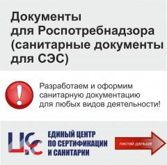 Получите разрешение СЭС в Краснодаре! Согласование в Роспотребнадзоре!