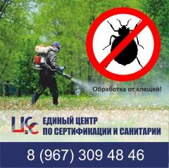 Дезинсекция от клещей (уничтожение клещей) в ЦСС Краснодар!