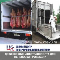 Предоставляем услуги дезинфекции автотранспорта для перевозки продукции в Краснодаре!