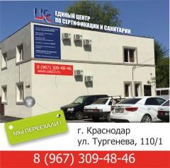 Единый Центр по Сертификации и Санитарии ПЕРЕЕХАЛ в новый офис!