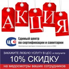 Уважаемые руководители любых производств, предприятий пищевой промышленности, предприятий общепита и т.д. АКЦИЯ для ВАС!