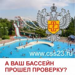 Внимание руководителям существующих и вновь открывающихся детских дошкольных, школьных, спортивных учреждений, имеющих плавательные бассейны!