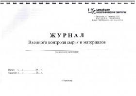 Журнал входного сырья и материалов