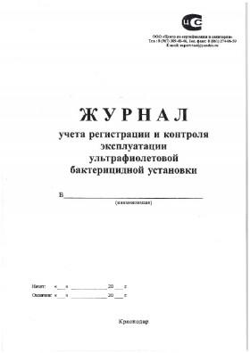 Журнал учета регистрации и контроля эксплуатации ультрафиолетовой бактерицидной установки