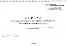 Журнал регистрации изменения температуры сотрудников для профилактики коронавируса