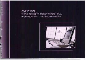 Журнал учета проверок юридических лиц и индивидуальных предпринимателей
