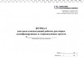 Журнал контроля концентраций рабочих растворов дезинфицирующих и стерилизующих средств