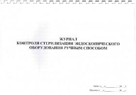 Журнал контроля стерилизации эндоскопического оборудования ручным способом