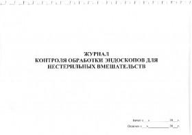 Журнал обработки эндоскопов для нестерильных вмешательств