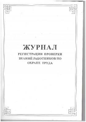 Журнал регистрации знаний работников по охране труда